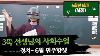 3뚝선생님의 사회수업- 정치- 6월민주항쟁(2차시분)