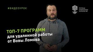 Топ-7 программ для удаленной работы от Вовы Ломова