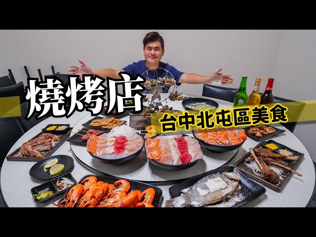 燒烤店 | 台中北屯區美食 必吃5元生魚片 蛤蜊摩天輪 真是太浮誇啦!