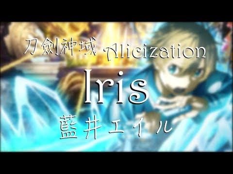 『刀劍神域 Alicization』ED FULL - Iris / 藍井エイル【中日羅馬歌詞】