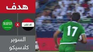 هدف العراق الأول ضد السعودية (مهند علي) - سوبر كلاسيكو