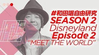 シーズン2 エピソード2 『ミート ザ ワールド』 和田唱がディズニーラン...