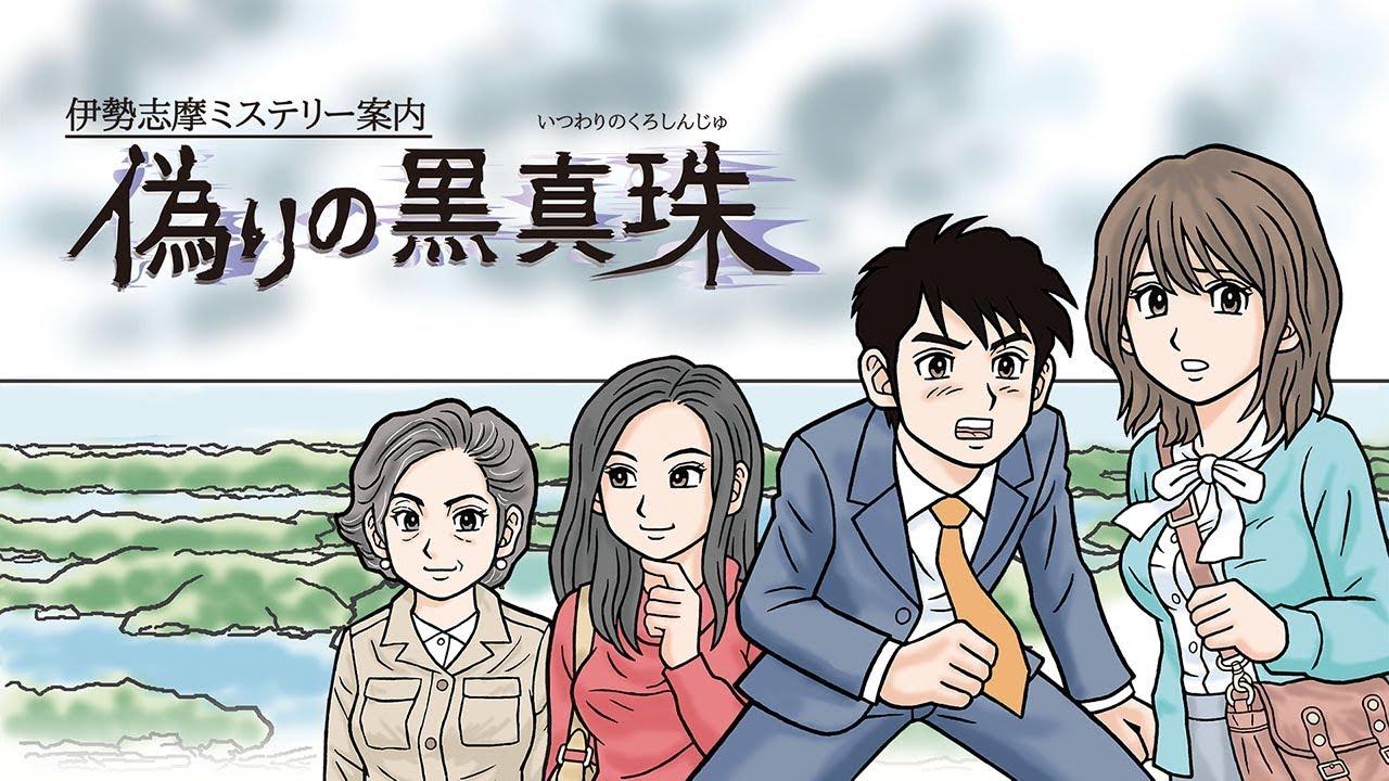 男鹿 ミステリー 鈴花 凍える 秋田 案内 銀