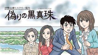 本作は伊勢志摩地方を舞台としたサスペンスADV。 アナタは後輩の刑事ケ...