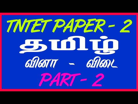 TNTET   tamil paper 2 questions and answer   TET paper 2   questions and  answer in tamil part 2