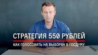 Стратегия 550 рублей