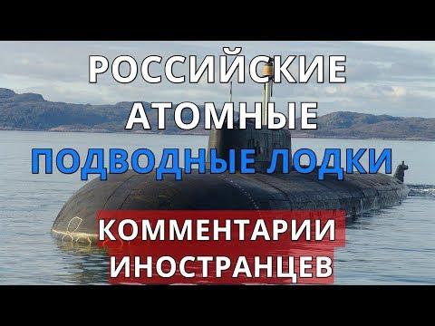 Российские атомные подводные