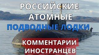 Российские атомные подводные лодки. Комментарии иностранцев.