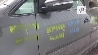 Крим наш! Машину консульства РФ в Харькове разрисовали
