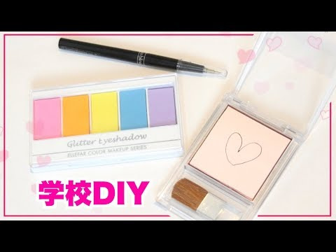 [English subs] BACK TO SCHOOL DIY : MAKE UP STATIONERY