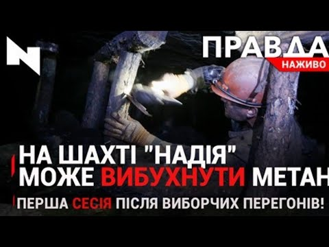 Телеканал НТА: Перша сесія після виборів| Шахта без електроенергії: загроза вибуху| НОВИНИ