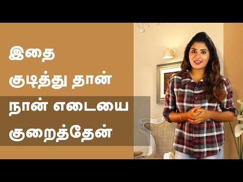 how-to-lose-weight-fast-?---weight-loss-drink-at-home---tamil-beauty-tv
