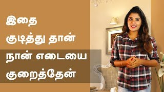 How to lose weight fast ? - Weight loss drink at home   - Tamil Beauty Tv
