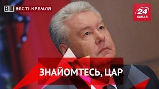 Вєсті Кремля. Новий наслідник російського престолу