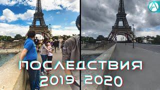 Карантин До и После Киев Париж Рим Украина Франция Италия