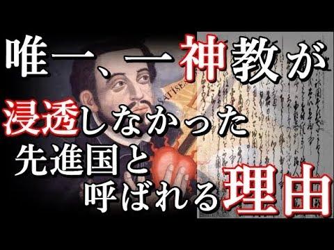 衝撃日本は何故世界最大宗教が普及しなかったのかザビエルも困惑した一神教が唯一受け入れられなかった最大の国の謎驚愕