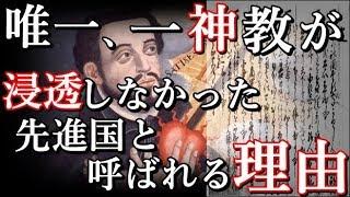 日本は何故、世界最大宗教が普及しなかったのか?一神教が受け入れられなかった理由