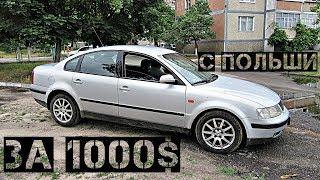 авто за 1000 с Польши Audi 80 B4 бочка, обзор