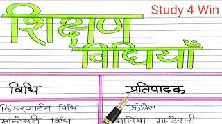 शिक्षण विधियाँ एवं उनके प्रतिपादक || शिक्षण कौशल || अध्यापक लिखित भर्ती परीक्षा- Study 4 Win