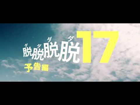 映画『脱脱脱脱17』予告編