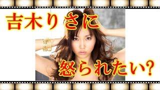 8月2日、午前1時53分から、テレビ東京の新番組『吉木りさに怒られたい』...
