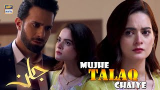 Tum Ne Meri Mohabbat Dekhi Hai Nafrat Nahi - Best Scene - Minal Khan & Emmad Irfani