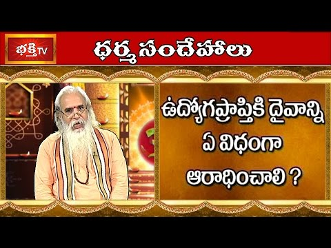 Which God To Worship To Get A Job? | Dharma Sandehalu | Bhakthi TV
