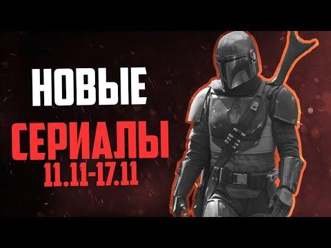 НОВЫЕ СЕРИАЛЫ ОСЕНИ 11.11 - 17.11 | LostFilm.TV