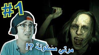 Video Resident Evil 7 (PART1) ? مرتي حبت تقتلني في رايكم علاش download MP3, 3GP, MP4, WEBM, AVI, FLV Februari 2018
