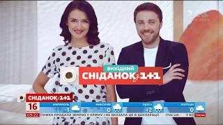Хто розчарував Олену Шоптенко у «Танцях з зірками» – анонс Сніданку.Вихідний