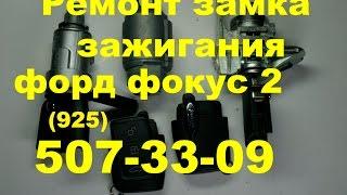 видео Замена батарейки ключа брелка Ford Focus 2011-2015