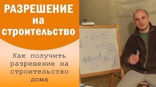 видео строительство индивидуальных домов