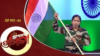 Smart Srimati | Full EP -03 | 25th Aug 2019 | The Reality Show | Tarang TV
