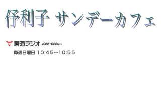 東海ラジオで毎週日曜日10:45〜10:55までオンエア中の伃利子サンデー...