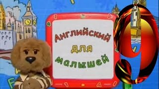 Хрюша и Степашка учат английский