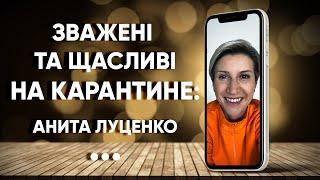 Зважені та щасливі на карантине: Анита Луценко о том, как держать себя в форме в изоляции