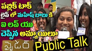 #spyder public talk || spyder ladies special public talk || mahesh babu spyder movie public talk