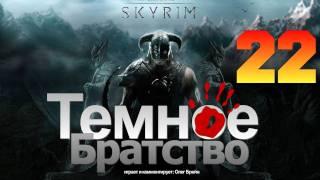 SKYRIM - Темное Братство [Серия 22]