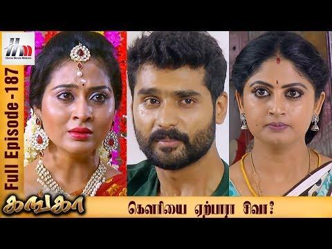 Ganga Tamil Serial | Episode 187 | 9 August 2017 | Ganga Sun Tv Serial | Piyali | Home Movie Makers