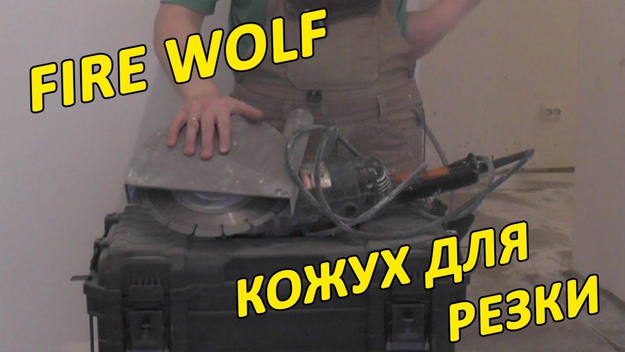 Кожух под болгарку с диском 125мм. с патрубком - YouTube