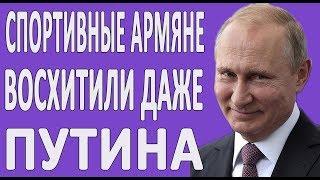 ПУТИН ВОСХИЩАЕТСЯ АРМЯНСКИМИ СПОРТСМЕНАМИ РОССИИ #НОВОСТИ2019 #АРМЕНИЯ