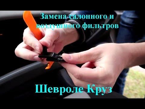 Замена салонного и воздушного фильтров на Шевроле Круз