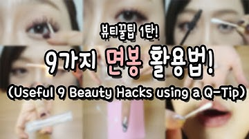 [with subs]뷰티꿀팁1탄ㅣ9가지 면봉활용법ㅣUseful 9 Beauty hacks using a Q-Tip 2017ㅣ아무르(Amour)
