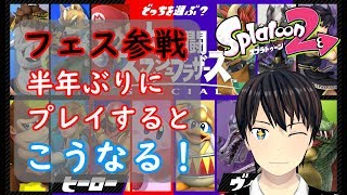 [LIVE] 【新人VTuber】半年ぶりにプレイしてみる #Splatoon2 【ヒーロー派】