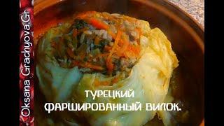 Так капусту вы ещё не готовили.  Турецкий вилок. Cabbage stuffed with meat Turkish recipe