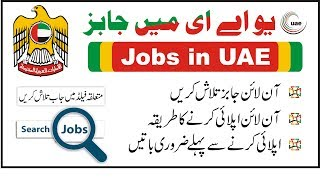 How to Find Jobs in UAE | How to Apply Online for UAE Jobs | UAE Jobs for Pakistani screenshot 5