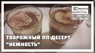 Творожный пп десерт Нежность - ПП РЕЦЕПТЫ: pp-prozozh.ru