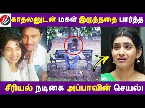 காதலனுடன் மகள் இருந்ததை பார்த்த சீரியல் நடிகை அப்பாவின் செயல்! | Tamil Cinema | Kollywood News