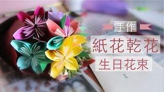 【陪我整】◇手作紙花乾花 · 生日小花束◇