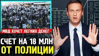 Полиция Требует с Навального 18 млн. рублей. Алексей Навальный 2019
